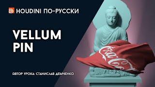 Урок Houdini Vellum Pin