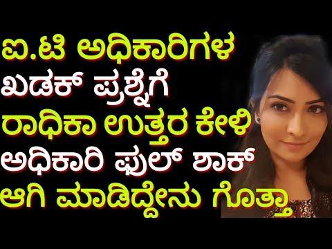 radhika pandeeth | ಐಟಿ ಅಧಿಕಾರಿಗಳ ಪ್ರಶ್ನೆಗೆ ಖಡಕ್ ಆಗಿ ಉತ್ತರಿಸಿದ ರಾಧಿಕ ಪಂಡೀತ್ ?