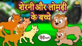 शेरनी daha fazla लोमड़ी e बच्चे - Hintçe Kahaniya | Hintçe Hikaye | Ahlaki masal Hikayeler | Koo Koo ve TV |