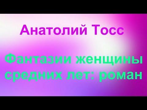 """Анатолий Тосс """"Фантазии женщины средних лет: роман""""- отзыв на книгу."""