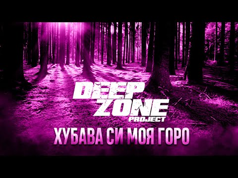 DEEP ZONE Project - Hubava Si Moia Goro