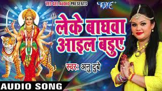 ANU DUBEY का सबसे बड़ा हिट देवी गीत - Leke Baghawa Aail Baduae - Bhojpuri Devi Geet