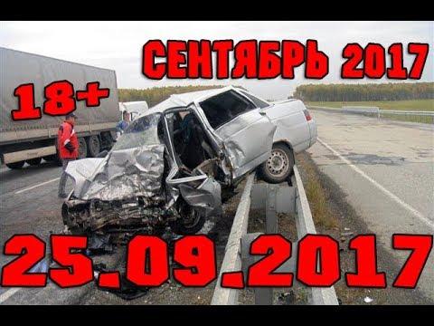 Новая Подборка Аварий и ДТП 18+ Сентябрь 2017 || Кучеряво Едем