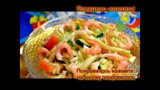 Салат с кальмарами и креветками рецепт