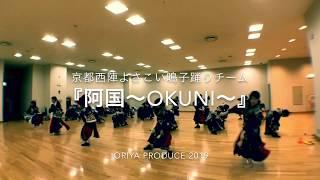 京都西陣よさこいチーム阿国|いおり屋プロデュース https://kyoto-nish...