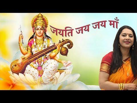 Saraswati Vandana (2018) USA: Raag Bahar: Jayati Jai Maa |Swasti Pandey | सरस्वती पूजा वंदना अमेरिका