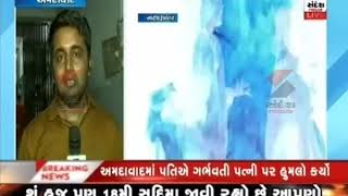 Ahmedabad the husband attacked an pregnant wife ॥ Sandesh Ne…