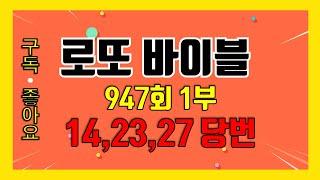 #947회, #로또, #당첨번호, #채이아빠 TV  1…