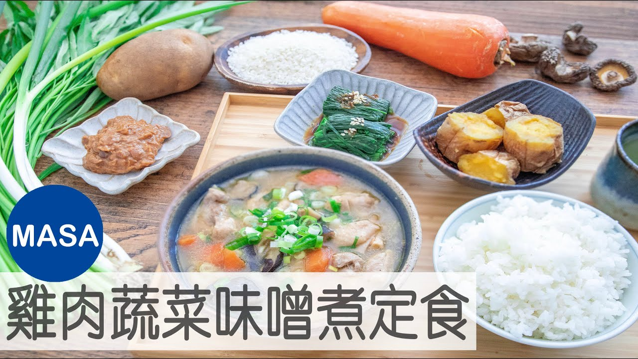 農業經營專區-雞肉蔬菜味噌煮定食/Chicken&Vegetable Miso Stew|MASAの料理ABC