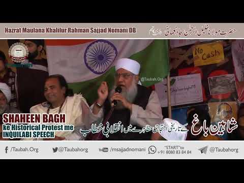 SHAHEEN BAGH ke Historical Protest me INQUILABI SPEECH Maulana Khalilur Rahman Sajjad Nomani 9th Jan