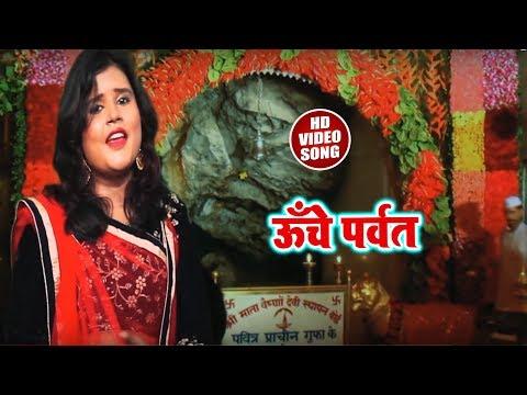 #Bhojpuri #Devi #Geet -ऊँचे पर्वत - Darshan Ke Ba Aas - Pallavi Joshi - Navratri Songs 2018