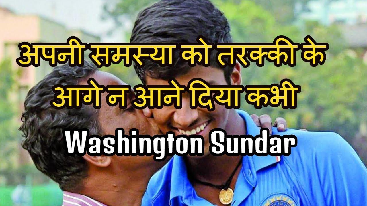 Struggle Story Of Emerging Indian Star Washington Sundar Indian Cricket All Rounder Youtube
