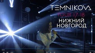 Нижний Новгород (Выступление) - TEMNIKOVA TOR 17/18 (Елена Темникова)