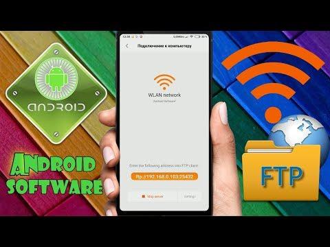Как передать файлы с смартфона Xiaomi на ПК через Проводник по Wi-Fi \ Настройка FTP - соединения