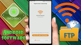 Как передать файлы с смартфона Xiaomi на ПК через Проводник по Wi-Fi \ Настройка FTP - соединения screenshot 5