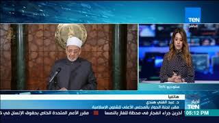 أخبارTeN | تعليق مقرر لجنة الحوار بالشؤون الإسلامية على مؤتمر هيئة كبار العلماء