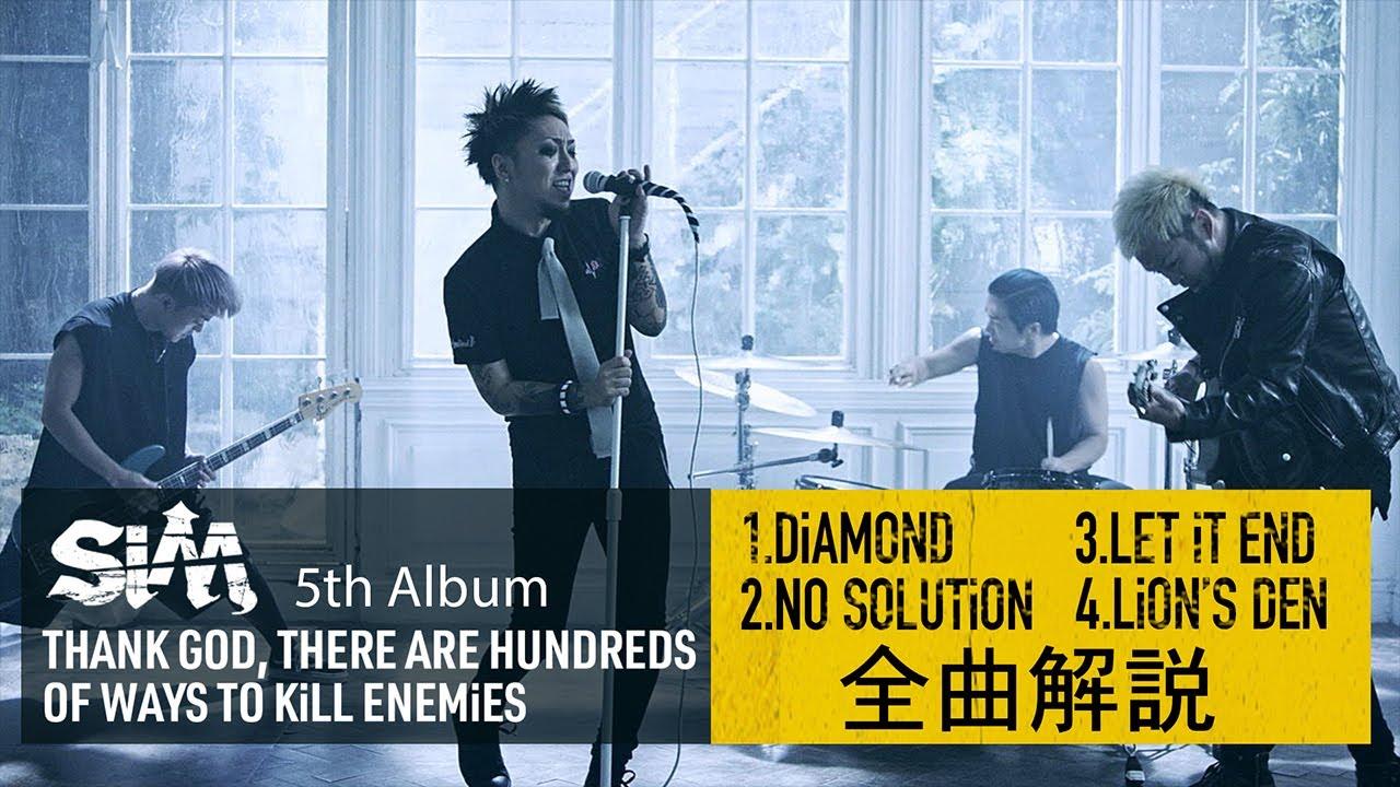 【 #SiM神盤 】 全曲解説⑭ - DiAMOND / NO SOLUTiON / LET iT END / LiON'S DEN -