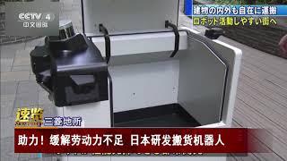 [今日亚洲]速览 助力!缓解劳动力不足 日本研发搬货机器人| CCTV中文国际