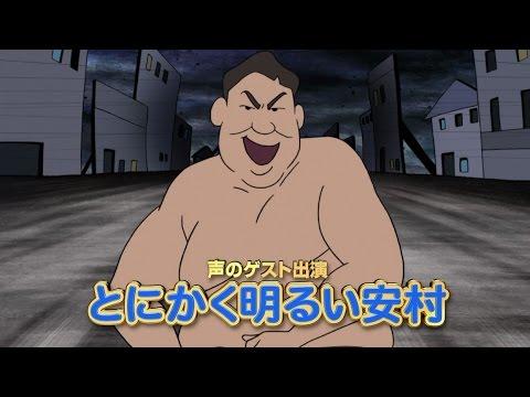 映画クレヨンしんちゃん、とにかく明るい安村が本人役でとにかく機敏に登場