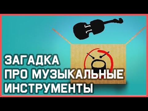 Mind: Загадка про музыкальные инструменты