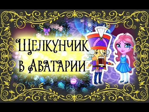ЩЕЛКУНЧИК В АВАТАРИИ - сказка с озвучкой