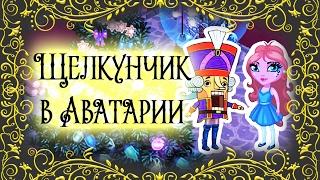 """Аватария с озвучкой Сказка """"ЩЕЛКУНЧИК В АВАТАРИИ"""""""