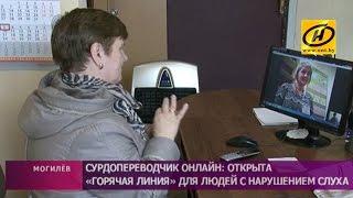 «Горячую линию» для людей с нарушением слуха открыли в Могилёве