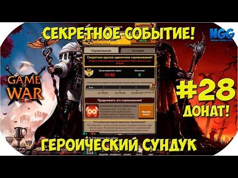 Game of War Fire Age. Донат. Секретное событие. Героический сундук и Mystery Bonus Chest. #28
