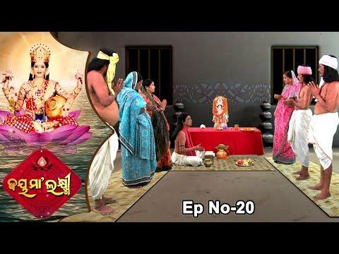 Jai Maa Laxmi | Odia Mythological & Devotional Serial | Full Ep 20 |