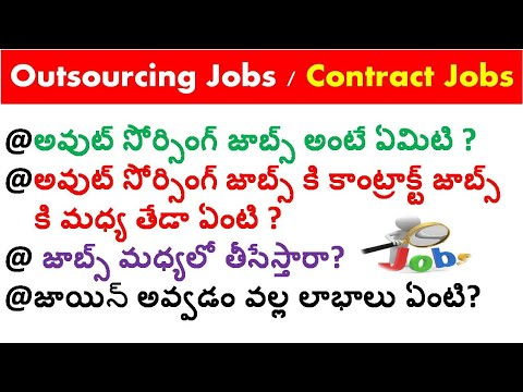 OUTSOURCING JOBS | CONTRACT JOBS | DIFFERENCE | జాయిన్ అవ్వడం వల్ల లాభం ఉందా ? | APCOS