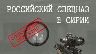 """Под грифом """"секретно"""". Российский спецназ в Сирии"""