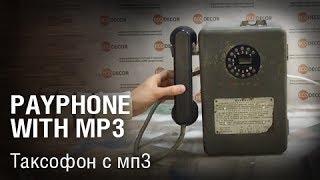 Payphone with mp3/Таксофон с мп3