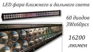 Балка фара светодиодная видео. 60 диодов Ближний и дальний свет