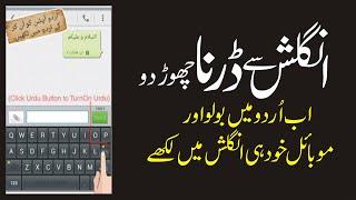 easy urdu keyboard 2018 - اردو - urdu on photos screenshot 3
