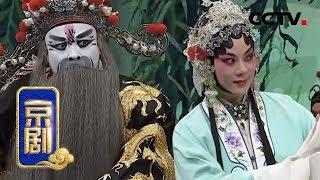 《CCTV空中剧院》 20190729 京剧《红梅阁》 1/2| CCTV戏曲