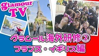 グラムール海外研修2017 パリ編