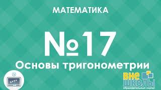 Онлайн-урок ЗНО. Математика №17. Основы тригонометрии.