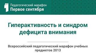 Елена Ефимова. Гиперактивность и синдром дефицита внимания(студия ИД