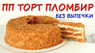 Очень нежный торт Режется ножом как по маслу ПП Торт Пломбир ПРОСТОЙ РЕЦЕПТ без выпечки БЕЗ САХАРА