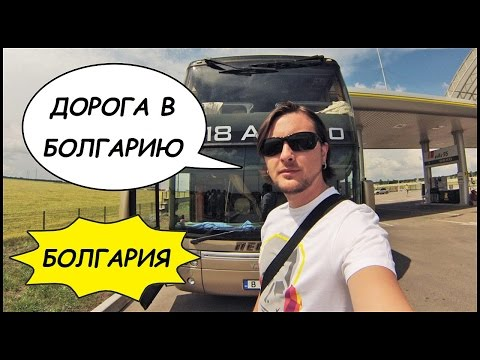 Дорога В БОЛГАРИЮ 🚐 Луна Отель 🏨 (Золотые Пески, Болгария) 🇧🇬 Блогеры В Болгарии! #1