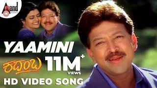 "Kadamba| ""Yamini Yamini"" | Feat.Vishnuvardan,Banupriya| New Kannada Songs"