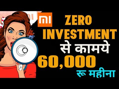 Earn Upto 60,000 Monthly | Mi Store Franchise Business