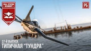 Типичная 'Тундра' - War Thunder #37