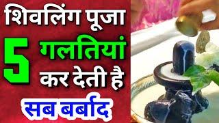5 गलतियां शिव पूजा में बिल्कुल ना करें । Shiv | Sawan | Maa Ka Ashirwad