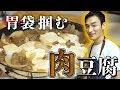 【料理】簡単!つよポン流お手軽肉豆腐! の動画、YouTube動画。