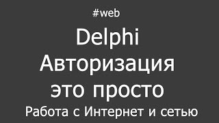 Delphi indy авторизация на сайтах idHTTP