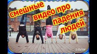 Падения и неудачи Падения подборка Приколы люди падают Смешные падения видео