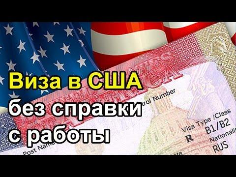Виза в пустой паспорт.Справка с работы и из банка не нужна Русская Америка