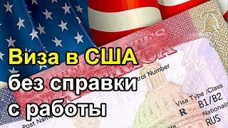 видео справка для визы