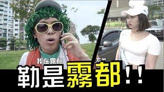 台灣有嘻哈- 勒是霧都|WACKYBOYS |中國有嘻哈|反骨男孩